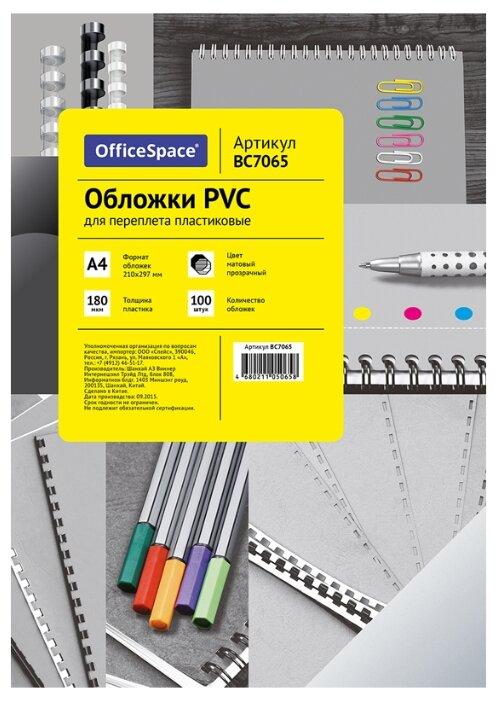 Обложка OfficeSpace PVC пластиковые А4 180 мкм