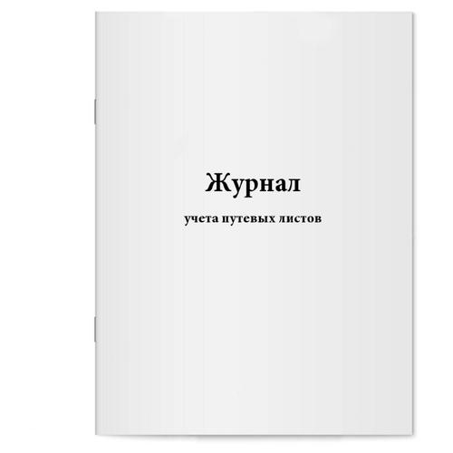Журнал учета путевых листов. Сити Бланк