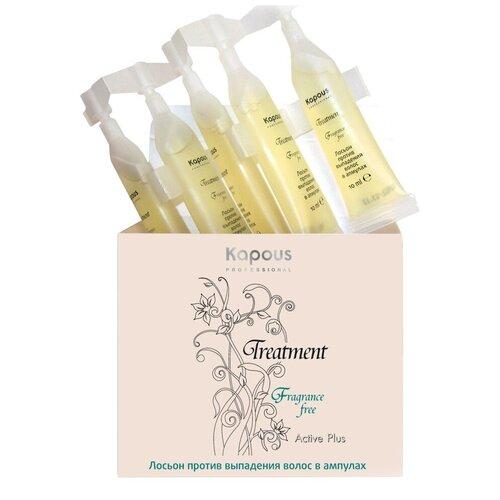 Kapous Professional Fragrance free Лосьон против выпадения волос Treatment Active Plus в ампулах, 10 мл, 5 шт. недорого