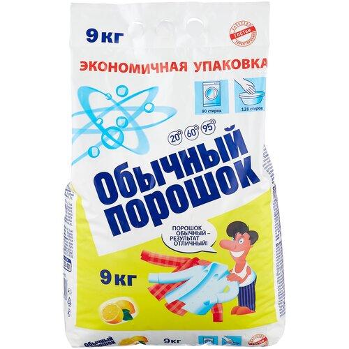 Стиральный порошок Обычный порошок Универсальный Лимон, пластиковый пакет, 9 кг
