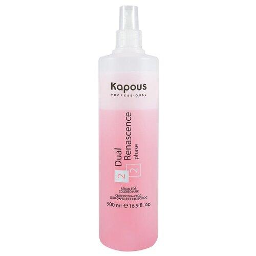 Купить Kapous Professional Профессиональный уход Сыворотка-уход для окрашенных волос Dual Renascence 2 phase, 500 мл