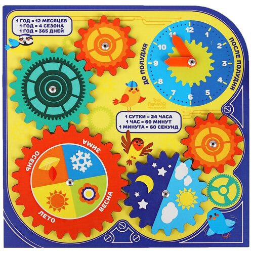 Купить Шестеренки Часы 20х20 см 3807431, Лесная мастерская, Развитие мелкой моторики