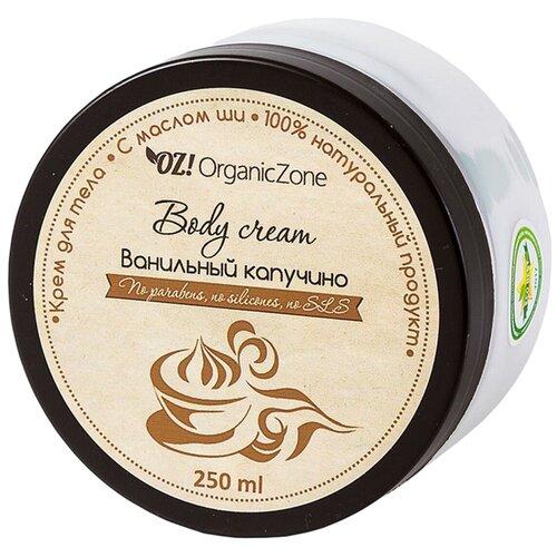 Купить Крем для тела OZ! OrganicZone Ванильный капучино, 250 мл