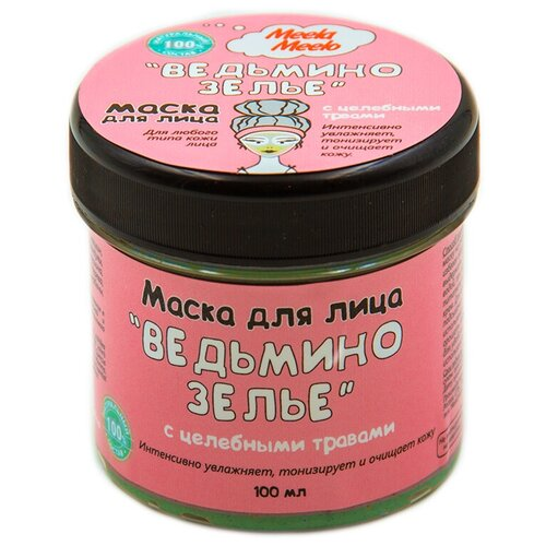 Фото - Маска для лица Meela Meelo Ведьмино зелье. meela meelo соль мертвого моря с лавандой и геранью 500 мл