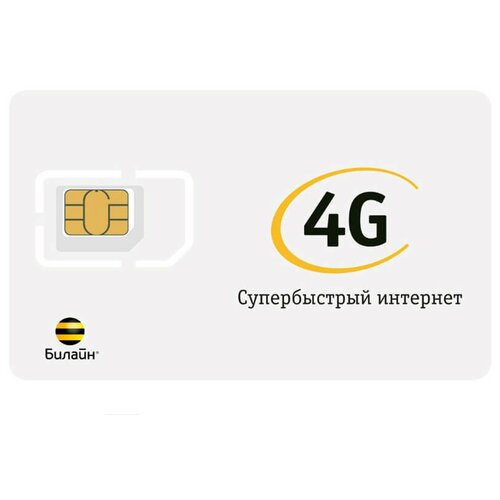 Сим карта Билайн 800 мин по России / 25 Гб / 500 SMS за 250 рублей в месяц