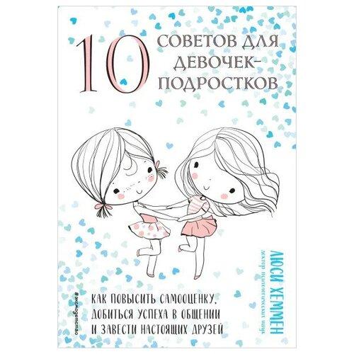 10 советов для девочек-подростков. Как повысить самооценку, добиться успеха в общении и завести настоящих друзей