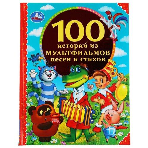 Книга Умка 100 историй из мультфильмов, песен и стихов, 100 сказок, 197*255 мм, 96 страниц (978-5-506-04959-3)