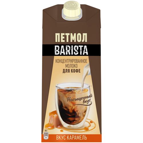 Молоко Петмол Barista стерилизованное концентрированное для кофе со вкусом карамели 7.1%, 0.3 кг