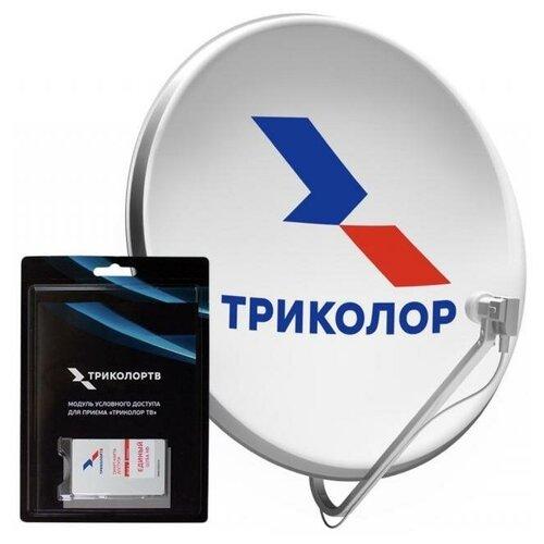 Комплект спутникового ТВ Триколор спутиковая антенна + модуль доступа (CI+) + карта доступа (Триколор ТВ. Единый Ultra HD Европа)