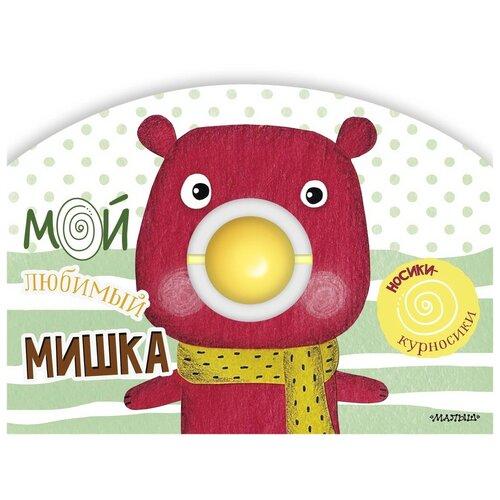 Купить Малыш Книжка-игрушка Носики-курносики Мой любимый мишка, Книжки-игрушки