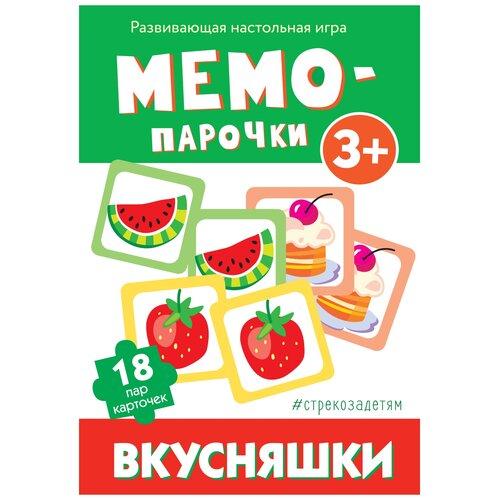 Настольная игра Стрекоза Мемо-парочки Вкусняшки