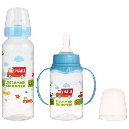 Купить Набор бутылочек для кормления Сыночек 150 и 250 мл, прямые, цвет голубой 3654407, Mum&Baby, Бутылочки и ниблеры