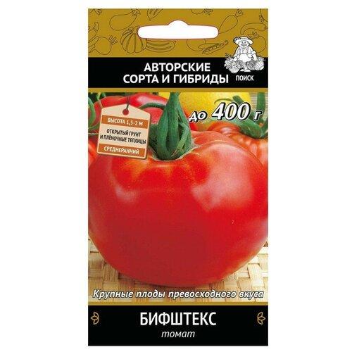 Семена ПОИСК Томат Бифштекс 0.1 г семена поиск томат аделина 0 1 г