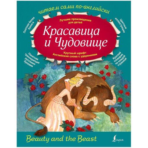 Читаем сами по-английски. Красавица и Чудовище
