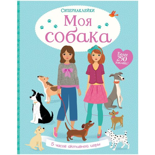 Фото - Уотт Ф. Книжка с наклейками Моя собака, Уотт Ф. хирон м дель инноченти ф это же собака