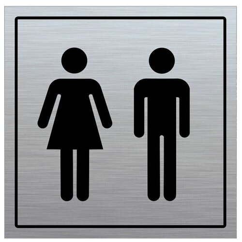 Табличка на дверь туалета WC Silver