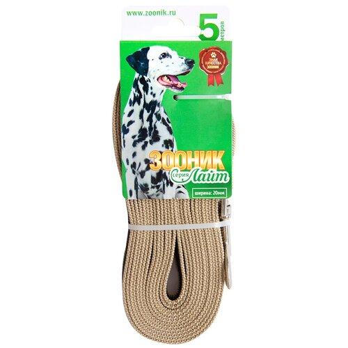 поводок нейлоновый каскад классика с латексной нитью двухсторонний 20 мм х 1 2 м Поводок для собак Зооник капроновый с латексной нитью Лайт бежевый 5 м 20 мм