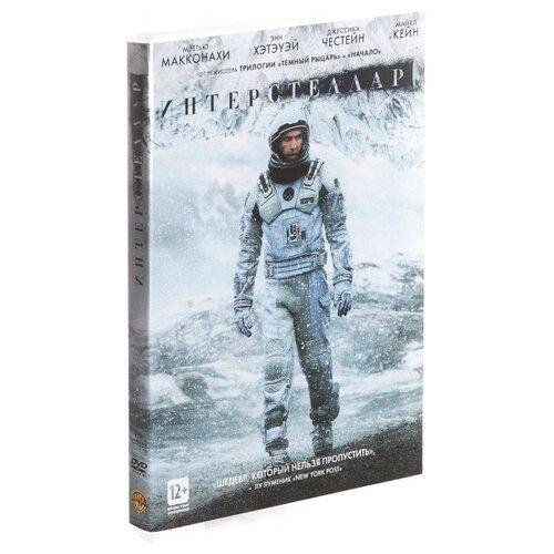 Интерстеллар (региональное издание) (DVD)