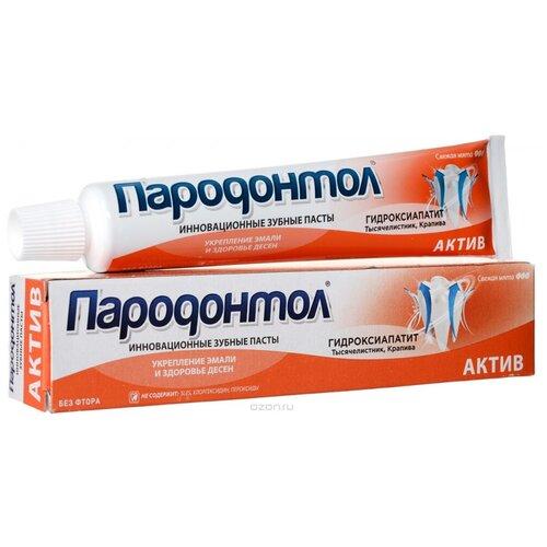 Купить Зубная паста Пародонтол Актив, 124 г