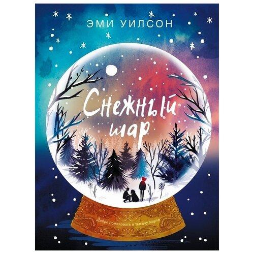 Купить Эми Уилсон Снежный шар , Стрекоза, Детская художественная литература