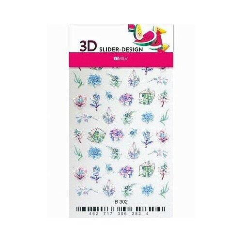 Купить Milv, 3D-cлайдер В302
