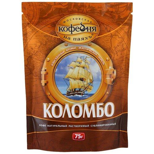 Кофе растворимый Московская кофейня на паяхъ Коломбо, пакет, 75 г кофе растворимый московская кофейня на паяхъ коломбо пакет 95 г