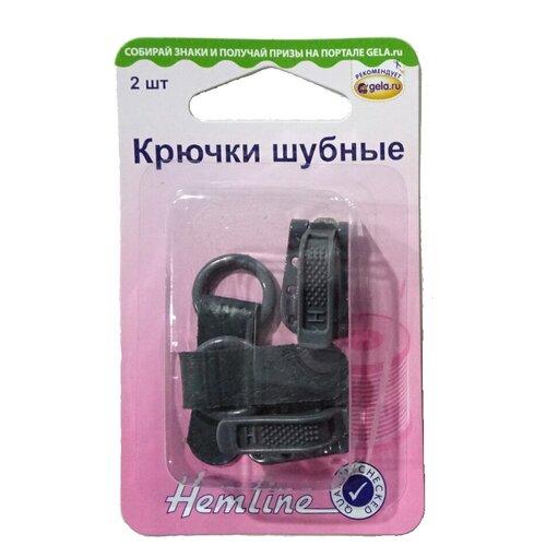 Фото - Hemline Крючки шубные 402M.DG, темно-серый (2 шт.) hemline термозаплатка для легких и средних по весу тканей 15 х 10 см 690 dg темно серый 2 шт