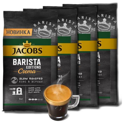 Кофе в зернах Jacobs Barista Editions Crema, 4 уп., 1 кг