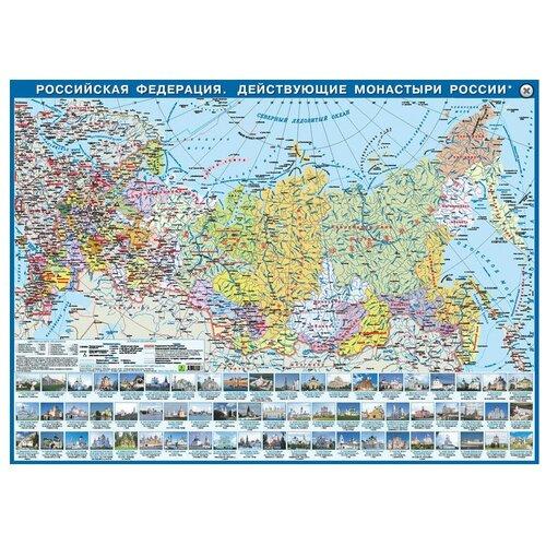 РУЗ Ко Настольная карта Российская Федерация Действующие монастыри России (Кр590п), 59 × 41.5 см