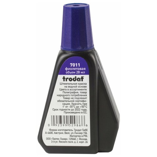 Штемпельная краска Trodat 7011ф фиолетовая, 28 мл