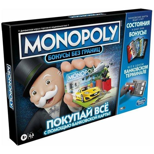 Настольная игра Monopoly. Бонусы без границ