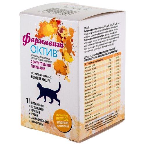 Витамины Фармавит Актив для кастрированных котов и кошек 60 таб.