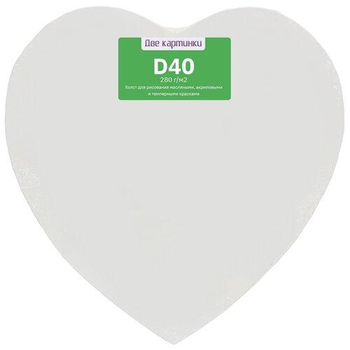 Холст Две картинки Сердце, 40 см на подрамнике