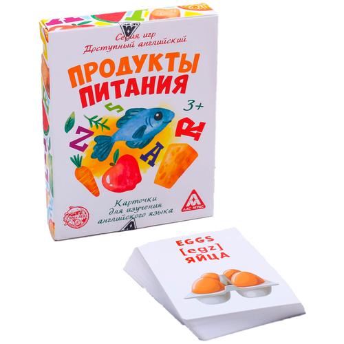 Карточки для изучения английского языка «Продукты питания»