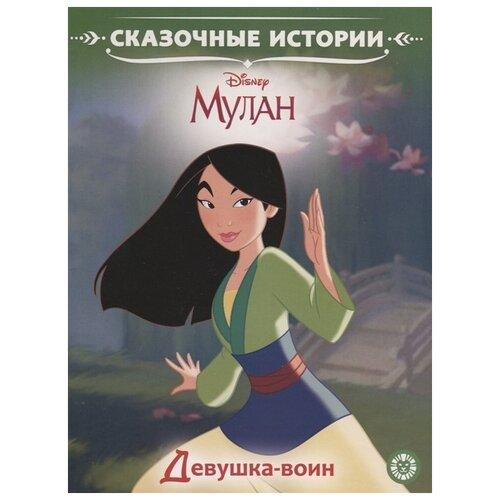 Девушка-воин. Мулан. Принцесса Disney