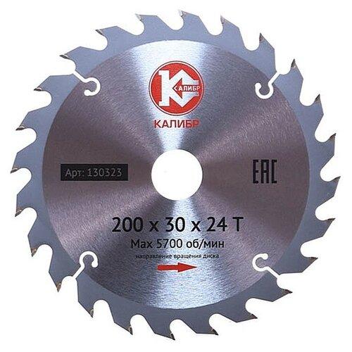 Пильный диск КАЛИБР 130323 (1496) 200х30 мм пильный диск lom 1857941 200х30 мм
