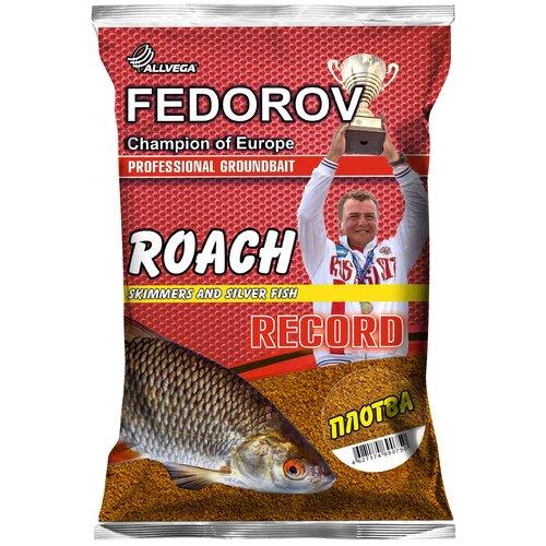Прикормочная смесь ALLVEGA Fedorov Record Плотва 1000 г