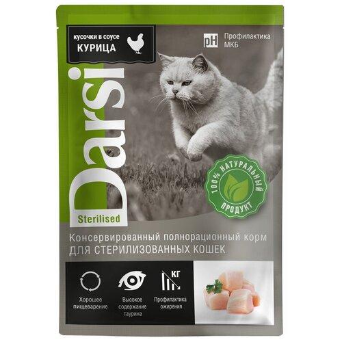 Влажный корм для стерилизованных кошек Darsi с курицей 85 г (кусочки в соусе)