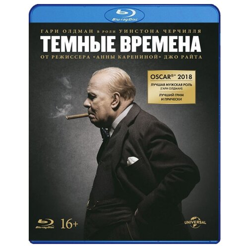 Темные времена (Blu-ray)