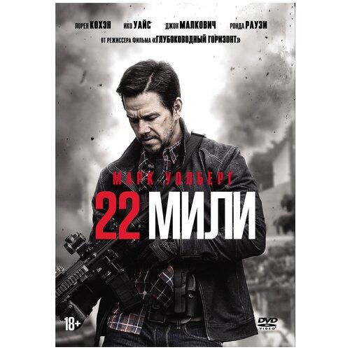 22 мили (DVD + буклет)