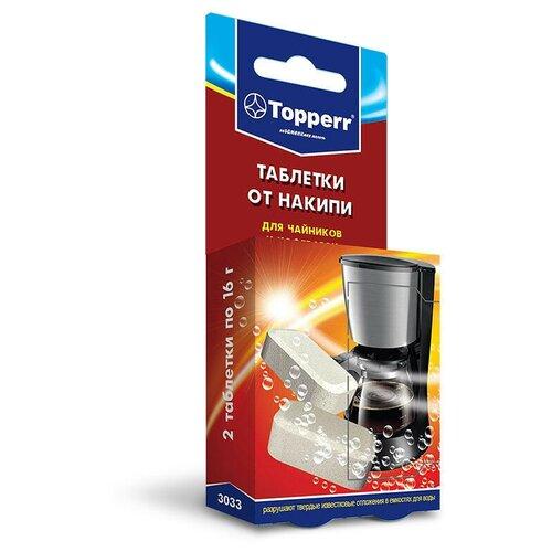 Средство для удаления накипи в таблетках для чайников и кофеварок Topperr 2