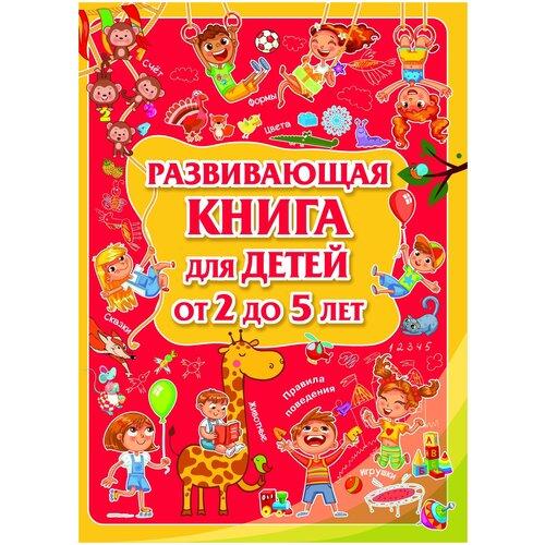 Купить Развивающая книга для детей от 2 до 5 лет, АСТ, Харвест, Учебные пособия