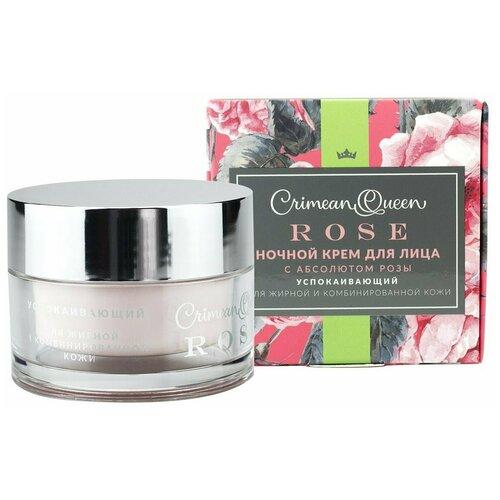 Дом Природы Crimean Queen Rose Крем для лица ночной Успокаивающий с абсолютом розы для жирной и комбинированной кожи, 50 г