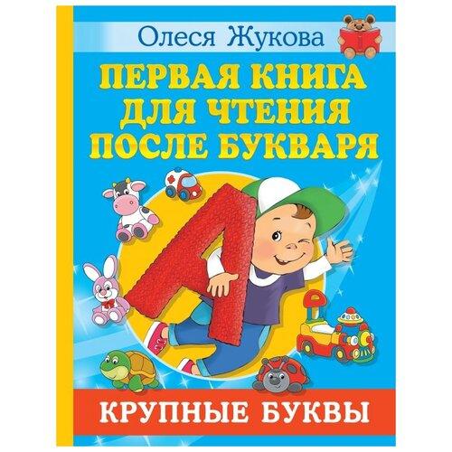 Жукова О.С. Первая книга для чтения после букваря , АСТ, Учебные пособия  - купить со скидкой