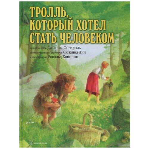 Купить Остердаль Д. Тролль, который хотел стать человеком , Добрая книга, Детская художественная литература