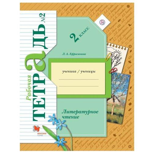 Ефросинина Л.А. Литературное чтение. 2 кл. Рабочая тетрадь. В 2-х ч. Часть 2 ефросинина л литературное чтение 3 кл тетрадь для контрольных работ 2