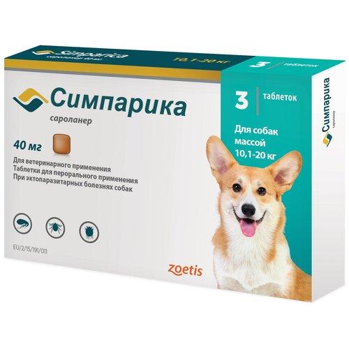Zoetis таблетки от блох и клещей Симпарика для собак и щенков массой 10,1-20,0 кг