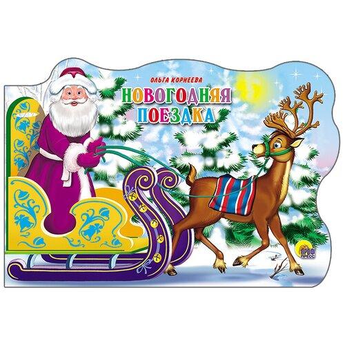 Купить Корнеева О. Новогодняя поездка , Проф-Пресс, Книги для малышей