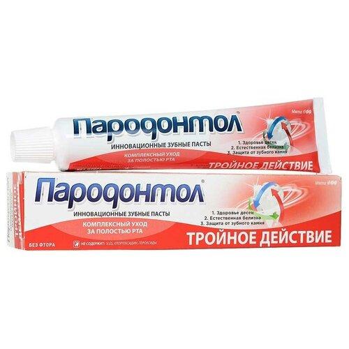 Зубная паста Пародонтол Тройное действие, 124 г