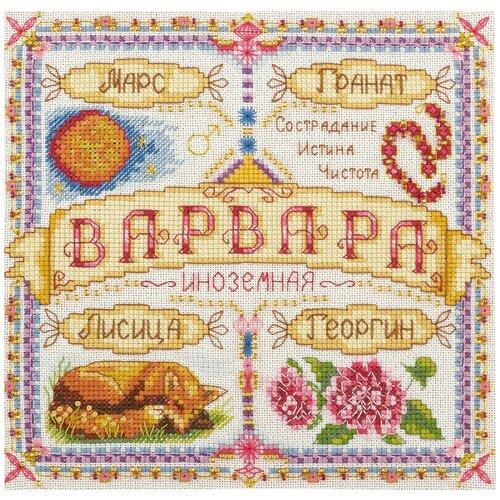 Купить Набор для вышивания крестиком PANNA с бисером, Именной оберег, Варвара (SO-1501), Наборы для вышивания